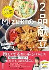 15分でいただきます!Mizukiの2品献立 しんどくない フライパンおかずとレンチン副菜 [ Mizuki ]