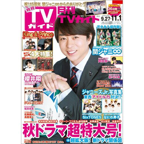 月刊 TVガイド北海道版 2019年 11月号 [雑誌]