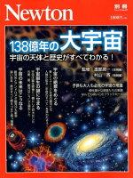 138億年の大宇宙
