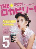 THE☆ロカビリー!(5)