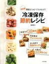 【送料無料】冷凍保存節約レシピ改訂版 [ 岩崎啓子 ]