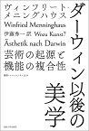 ダーウィン以後の美学 芸術の起源と機能の複合性 (叢書・ウニベルシタス 1119) [ ヴィンフリート・メニングハウス ]