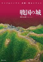 ワイド&パノラマ 鳥瞰・復元イラスト 戦国の城