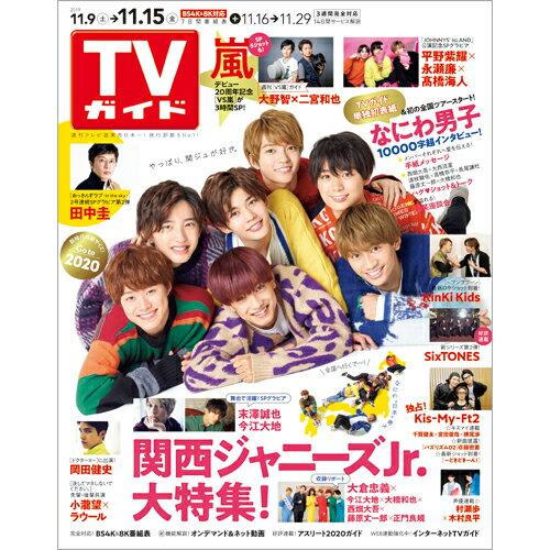 TVガイド関東版 2019年 11/15号 [雑誌]