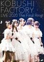 こぶしファクトリー ライブ2020 〜The Final Ring!〜 [ こぶしファクトリー ]