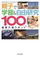 親子で学習&自由研究 関東穴場スポット100