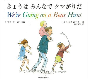 We're going on a bear hunt [ マイケル・ローゼン ]