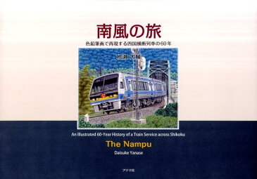 南風の旅 色鉛筆画で再現する四国横断列車の60年 [ 柳瀬大輔 ]
