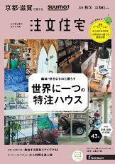 SUUMO注文住宅 京都・滋賀で建てる 2019秋冬号 [雑誌]