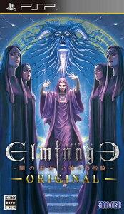 【楽天ブックスならいつでも送料無料】エルミナージュOriginal 〜闇の巫女と神々の指輪〜