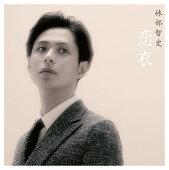 【先着特典】恋衣 (印刷サイン入りポストカード付き)