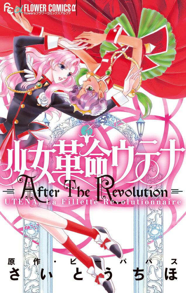 コミック, レディース  AfterTheRevolution