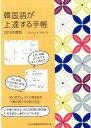 韓国語が上達する手帳(2018年度版) [ HANA韓国語教育研究会 ]