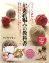 イチバン親切なかぎ針編みの教科書 基本の編み方から、モチーフ編み・ビーズ編みまで、豊 [ せばたやすこ ]