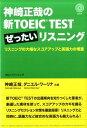 神崎正哉の新TOEIC TESTぜったいリスニング