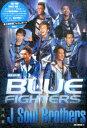 三代目J Soul Brothers BLUE FIGHTERSポケット版 永久保存版フォトレポート [ Exile研究会 ]