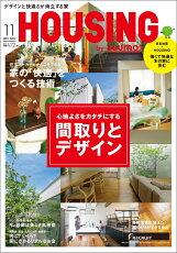 月刊 HOUSING (ハウジング)by suumo(バイスーモ) 2019年 11月号 [雑誌]