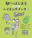 関西発日帰り 駅からはじまるハイキングブック2...