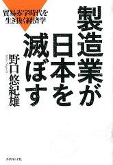 【楽天ブックスならいつでも送料無料】製造業が日本を滅ぼす [ 野口悠紀雄 ]