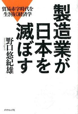 【送料無料】製造業が日本を滅ぼす [ 野口悠紀雄 ]