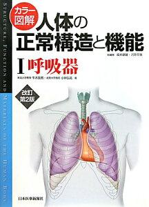 【送料無料】カラー図解人体の正常構造と機能(1)改訂第2版