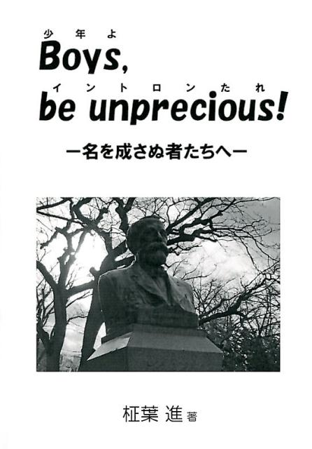 Boys,be unprecious!画像