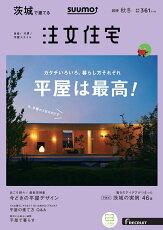 SUUMO注文住宅 茨城で建てる 2019秋冬号 [雑誌]