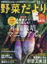 野菜だより 2019年 11月号 [雑誌] - 楽天ブックス