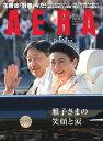AERA (アエラ) 2019年 11/25号 [雑誌] - 楽天ブックス