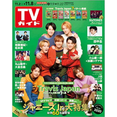TVガイド静岡版 2019年 11/8号 [雑誌]
