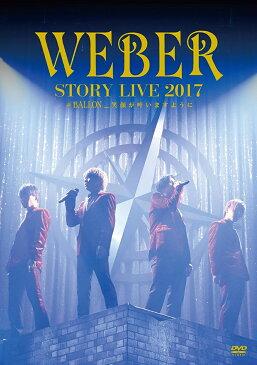 WEBER STORY LIVE2017 ♯BALLON_ 笑顔が叶いますように(初回限定盤) [ WEBER ]