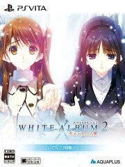 【送料無料】【予約特典付】WHITE ALBUM 2 - 幸せの向こう側 - 「にいてんご」同梱パック