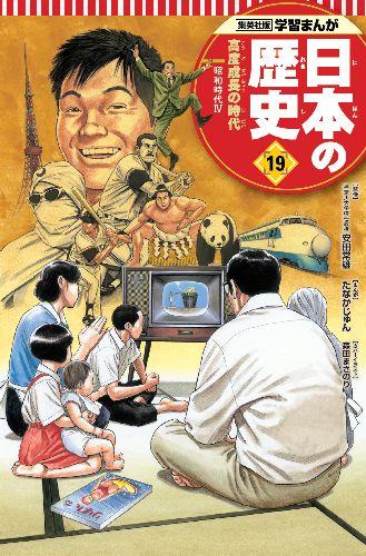 高度成長の時代 学習まんが 日本の歴史(19) (学習まんが 日本の歴史) [ たなか じゅん ]