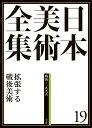 日本美術全集 19 拡張する戦後美術 (戦後~1995) (日本美術全集(全20巻)) [ 椹木 野