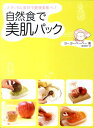 【送料無料】ヨーヨーベーベーの自然食で美肌パック