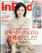 In Red (インレッド) 2019年 11月号 [雑誌]