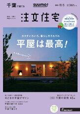 SUUMO注文住宅 千葉で建てる 2019秋冬号 [雑誌]