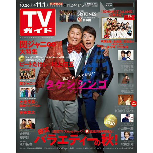 TVガイド静岡版 2019年 11/1号 [雑誌]