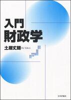 入門|財政学