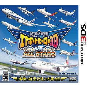 【楽天ブックスならいつでも送料無料】ぼくは航空管制官 エアポートヒーロー3D 成田 ALL STARS