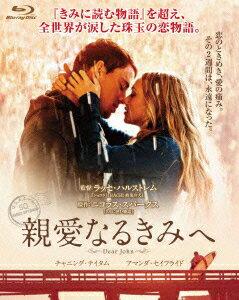 【楽天ブックスならいつでも送料無料】親愛なるきみへ【Blu-ray】 [ チャニング・テイタム ]