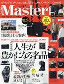 Mono Master (モノ マスター) 2019年 11月号 [雑誌]