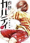 灼熱カバディ 7 (裏少年サンデーコミックス) [ 武蔵野 創 ]