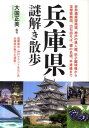 【送料無料】兵庫県謎解き散歩