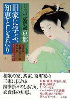 【バーゲン本】旧家に学ぶ、知恵としきたりー日本の歳時記京都