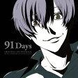 91Days ORIGINAL SOUNDTRACK [ 海田庄吾 ]