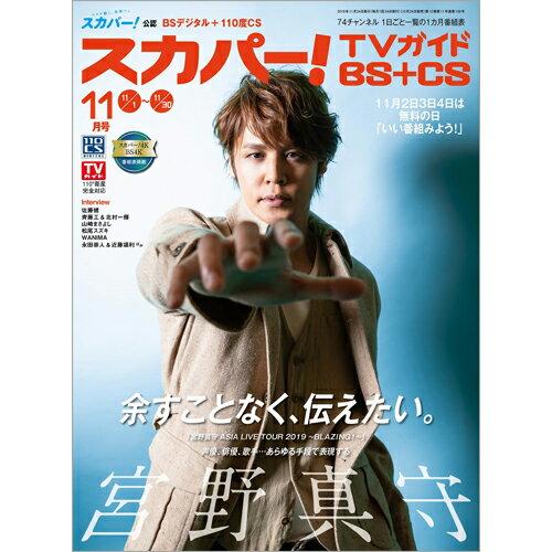 スカパー!TVガイド BS+CS 2019年 11月号 [雑誌]