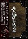 連続ドラマW ふたがしら2 DVD BOX [ 松山ケンイチ ]