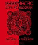 LIVE AT BUDOKAN〜 RED NIGHT & BLACK NIGHT APOCALYPSE 〜 【Blu-ray】 [ BABYMETAL ]