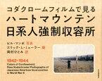 コダクロームフィルムで見るハートマウンテン日系人強制収容所 [ ビル・マンボ ]